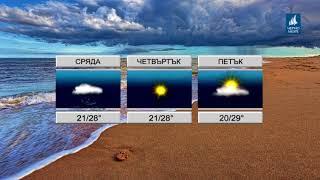 ТВ Черно море - Прогноза за времето 07.08.2018 г.