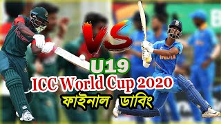 Bangladesh Vs India Under19 ICC World Cup 2020 Special Funny Dubbing, BAN vs IND, Sports Talkies