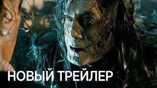 «Пираты Карибского моря 5:  Мертвецы не рассказывают сказки» — трейлер на русском(Новый трейлер фильма «Пираты Карибского моря: Мертвецы не рассказывают сказки» (