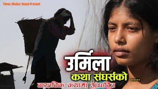 उर्मिलाले अभिनय गरेको Short Film Kathasanghrsha ko Nepali Short Film 2020 Ft Urmila Rijal