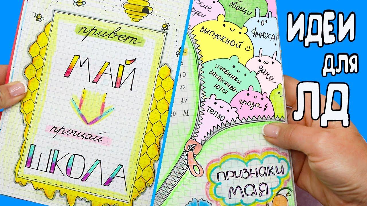 Идеи для ЛД Часть 31! МАЙ - оформление личного дневника