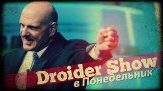 Droider Show #106. Балмер, давай до свидания!
