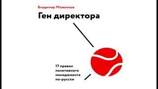 17 правил позитивного менеджмента по-русски | Владимир Моженков (отрывок аудиокниги)