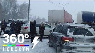 Смотреть видео Около 100 автомобилей попали в ДТП в Москве и области онлайн