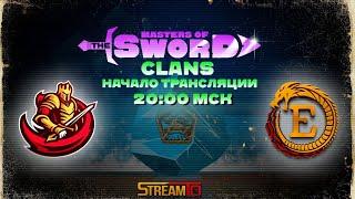 🔵 Masters of the sword. CLANs 💥 Розыгрыш для зрителей 💥 Начало 03.04.2020  20:00 МСК 🔵