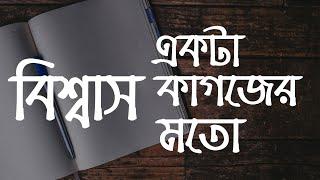 বিশ্বাস একটা কাগজের মতো   Bisshas Ekta Kagojer Moto   Bangla Emotional Love Shayari   Arfan Ifty