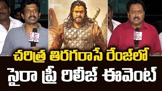 Sye Raa Pre Release Event Full Details By Swami Naidu | Megastar Fans about SYE RAA Movie