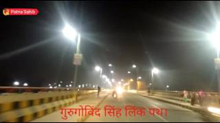 Guru Gobind Singh Link Path Video : Patna Sahib