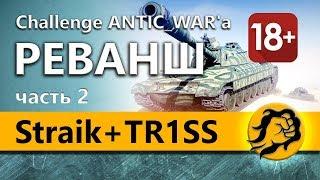Straik + TR1SS и LeBwa. Реванш-Челлендж от ANTIC_WAR'a (18+)