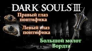 ЛЕВЫЙ И ПРАВЫЙ ГЛАЗА ПОНТИФИКА ДУША ВОРДТА БОЛЬШОЙ МОЛОТ ВОРДТА Dark Souls 3