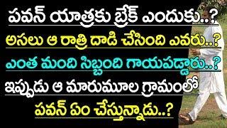 ఆ అర్ధరాత్రి 12:30 నిమిషాలకు పవన్ పై దాడి ఎలాజరిగిందో చూడండి| Pawan Kalyan Security | S Cube Hungama