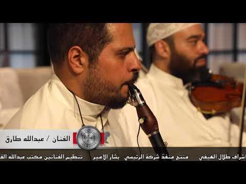 عبدالله طارق -   جلسات تلفزيون الكويت 2017