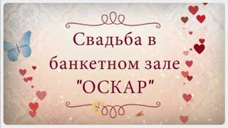 Свадьба в банкетном зале I Оскар - банкетный зал в Астрахани