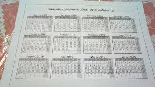 Биместровая система обучения в школе. Планы на 2018-2019 учебный год.