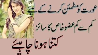 Nafs Ka Size Kitna hona chahiye    mardana taqat tips in urdu