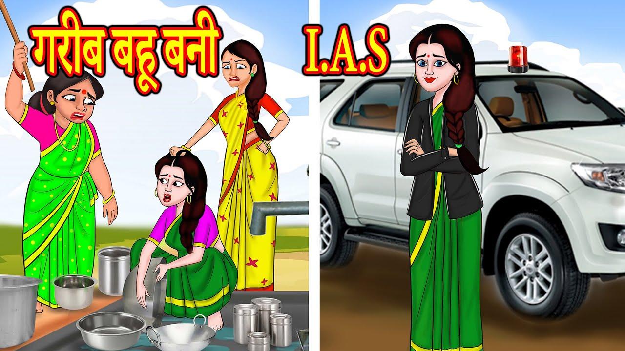 गरीब बहू बनी I.A.S Hindi Stories Hindi Kahaniya हिंदी कहनियाComedy Video |Hindi Comedy |Hindi Story