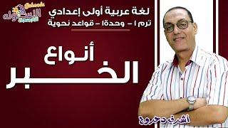 لغة عربية أولى إعدادي 2019 | أنواع الخبر | تيرم1 - وح1 - قواعد نحوية| الاسكوله