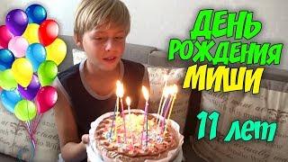 ВЛОГ День рождения Миши 11 лет Что подарили? Интрига и слезы