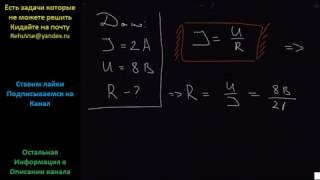 Физика Каково сопротивление проводника, сила тока в котором равна 2 А при напряжении 8 В?