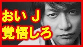 香取慎吾がジャニーズと戦うために選んだモノとは…SMAP解散時… あの~↓...