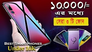 ১০,০০০ টাকার মধ্যে সেরা ৩টি বাজেট স্মার্টফোন 📳 3 Best Budget Smartphones  Under 10K 🤳TutorBari