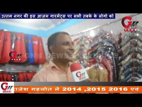 GNN News :Azam Readymade Garments  (Alam Bhai)