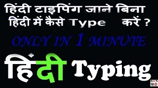 HOW TO TYPE IN HINDI FONT USING ENGLISH KEYBOARD OFFLINE