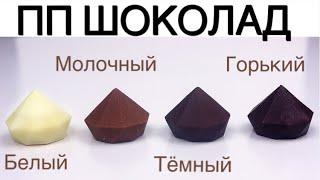 🍫 ПП шоколад. / белый, молочный, тёмный и горький// ПП и ЗОЖ
