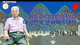 [artkoreatv] 대한민국 문화예술대상 민화부문 …
