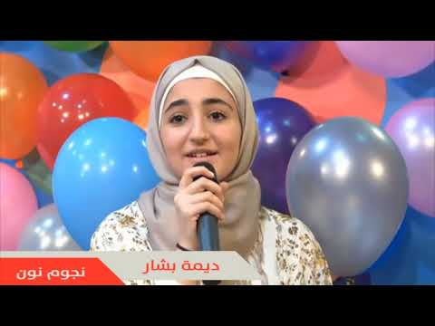 Dima bashar     welcome to my channel