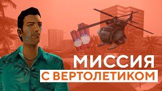GTA: Vice City | Что не так с миссией с вертолетиком?