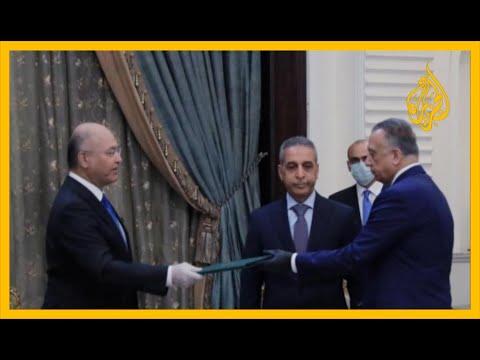 الرئيس العراقي يكلف رئيس المخابرات بتشكيل حكومة جديدة  - نشر قبل 1 ساعة
