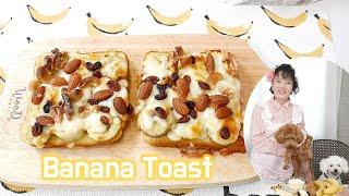 [ENG] 바나나치즈토스트 Banana Cheese T…
