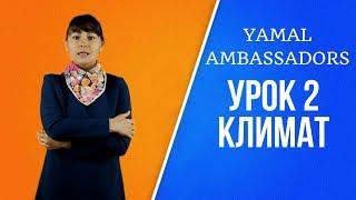 Yamal Ambassadors. Урок 2. Климат