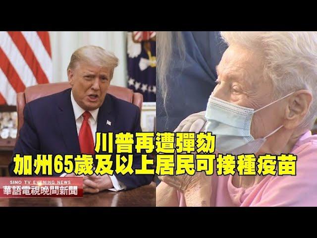 華語晚間新聞011321