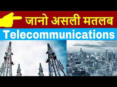 What is the Telecommunication & Telecom in HINDI | Technical Alokji
