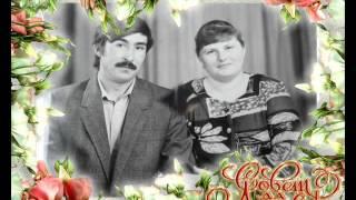 Поздравления родителям на годовщину!