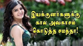 Actress Samantha Giving 3 Months Time To All Directors | Vijay 61 | Sivakarthikeyan