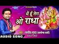 Krishna Bhajan - मैं हूँ तेरा ओ राधा - Rajnish Gupta - Hindi Bhajan