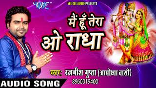 Krishna Bhajan मैं हूँ तेरा ओ राधा Rajnish Gupta Hindi Bhajan