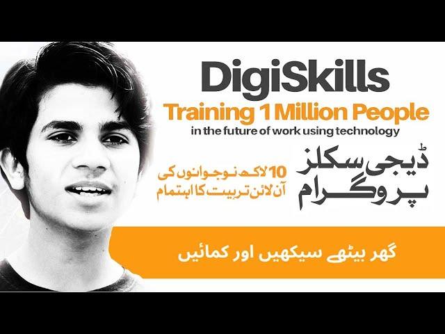 How to Start Freelancing with Digiskills Program in pakistan | Hammad Safi