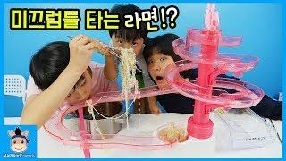 미끄럼틀 라면 먹방 가능? 워터파크 라면 국수 만들기 도전! (대박신기ㅋ) ♡ 꿀잼 소면 슬라이드 장난감 놀이 noodle slide | 말이야와친구들 MariAndFriends