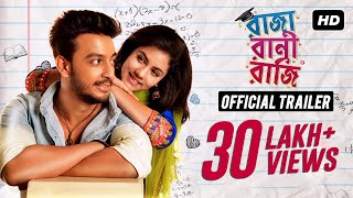 Raja Rani Raji | রাজা রানী রাজি | Official Trailer | Bonny | Rittika | Rajiv Kumar | SVF