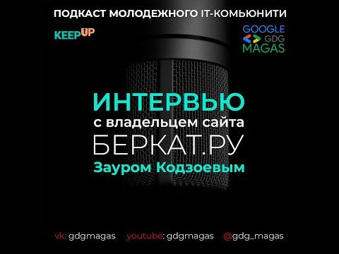 Владелец Berkat.ru - история сайта, экономика региона, конкуренция с Avito