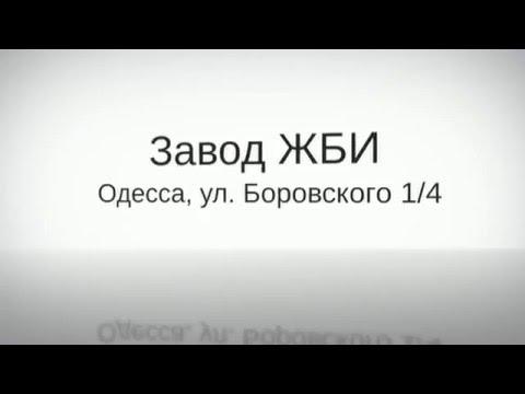 заказать купить Плиты заборные с доставкой в Одессе - YouTube