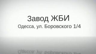 заказать купить Плиты заборные с доставкой в Одессе(заказать купить Плиты заборные с доставкой в Одессе Плиты заборные заказать с доставкой в Одессе Забор,..., 2016-03-04T11:41:29.000Z)