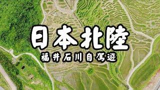 日本????????北陸自駕遊????,福井石川必去旅遊景點????