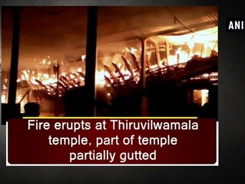 Fire erupts at Thiruvilwamala temple, part of temple partially gutted - Kerala News