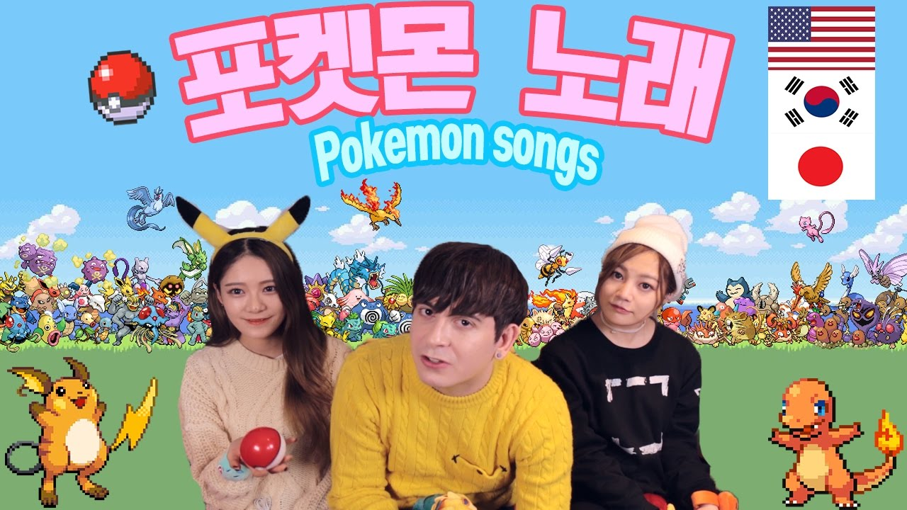 Pokémon theme songs for Japan, Korea and the U S  are
