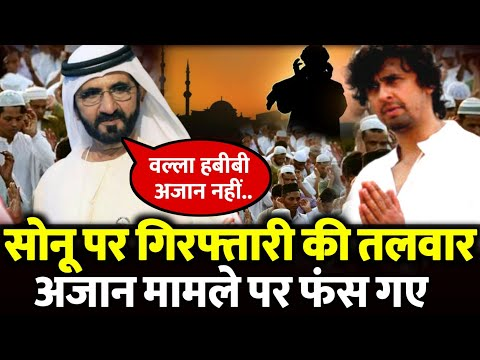 Sonu Nigam | Prime Time | Sonu Tweet On Azan | Bollywood Singer | Top News |